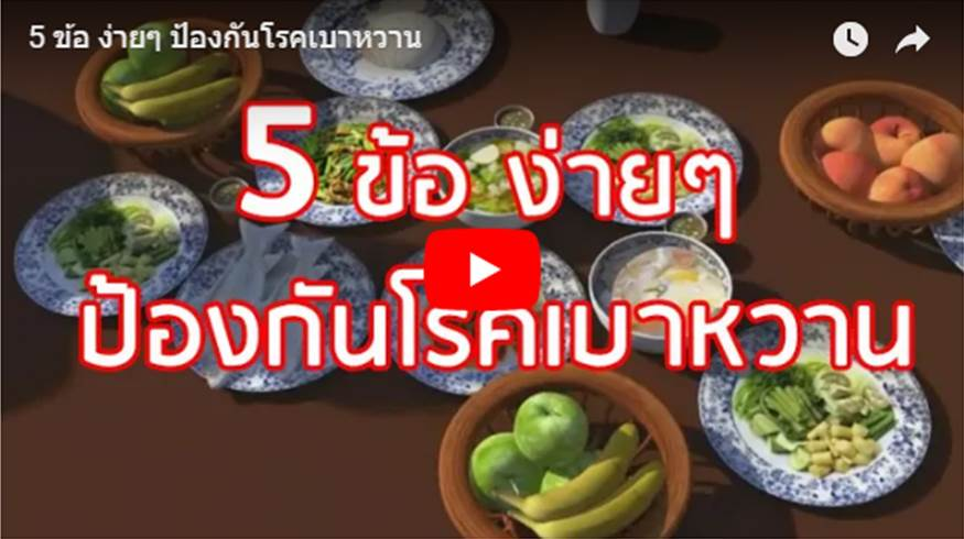5 ข้อ ง่ายๆ ป้องกันโรคเบาหวาน