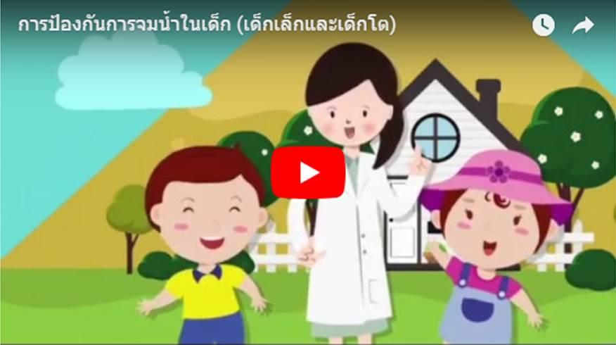 การป้องกันการจมน้ำในเด็ก (เด็กเล็กและเด็กโต)
